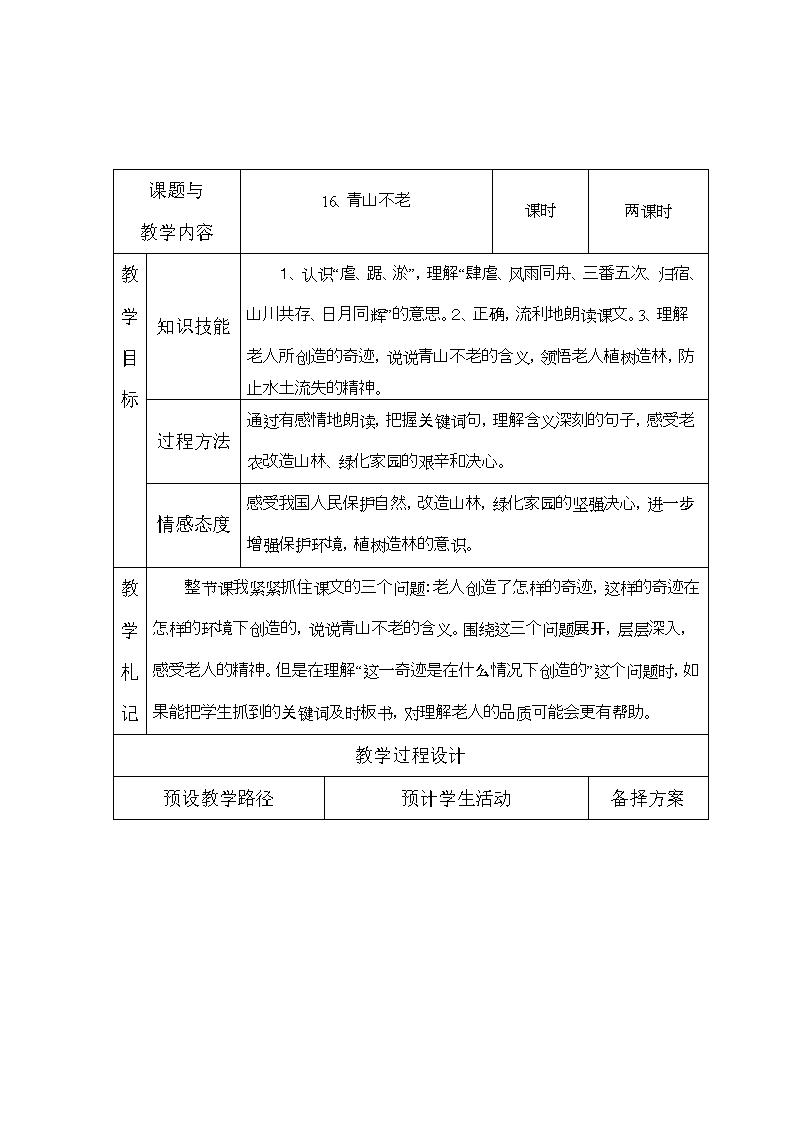 语文 青山不老教学设计.doc