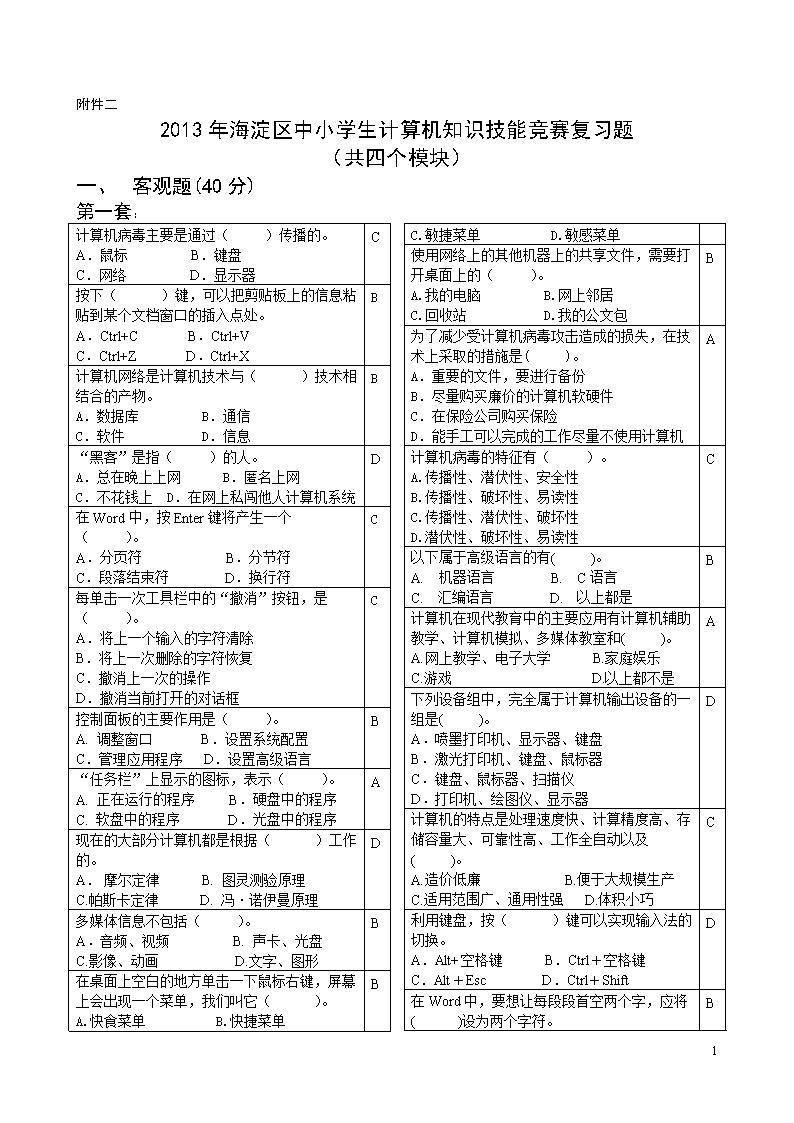 2013年中小学知识技能考试复习题及客观题答案(正式).
