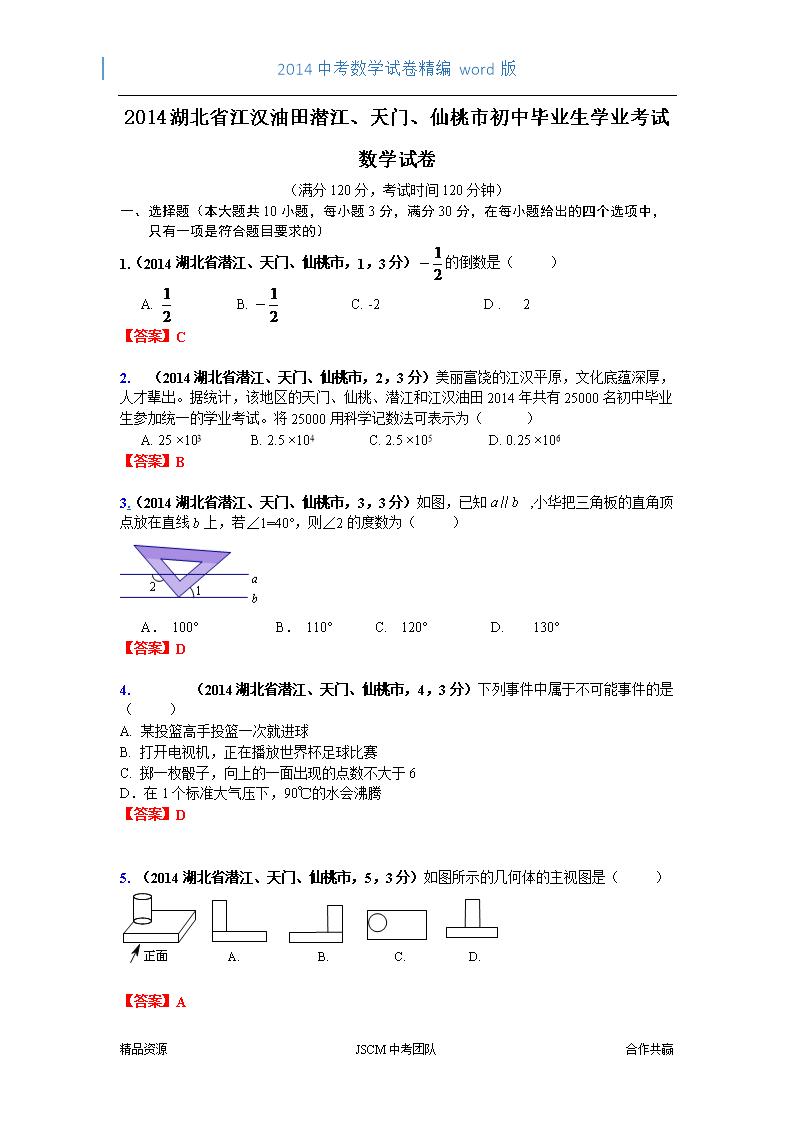 2014潜江江汉油田湖北天门仙桃市毕业数学试王源初中了吗中考图片