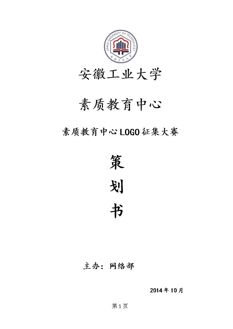 策划书_素教logo征集赛 策划书.doc