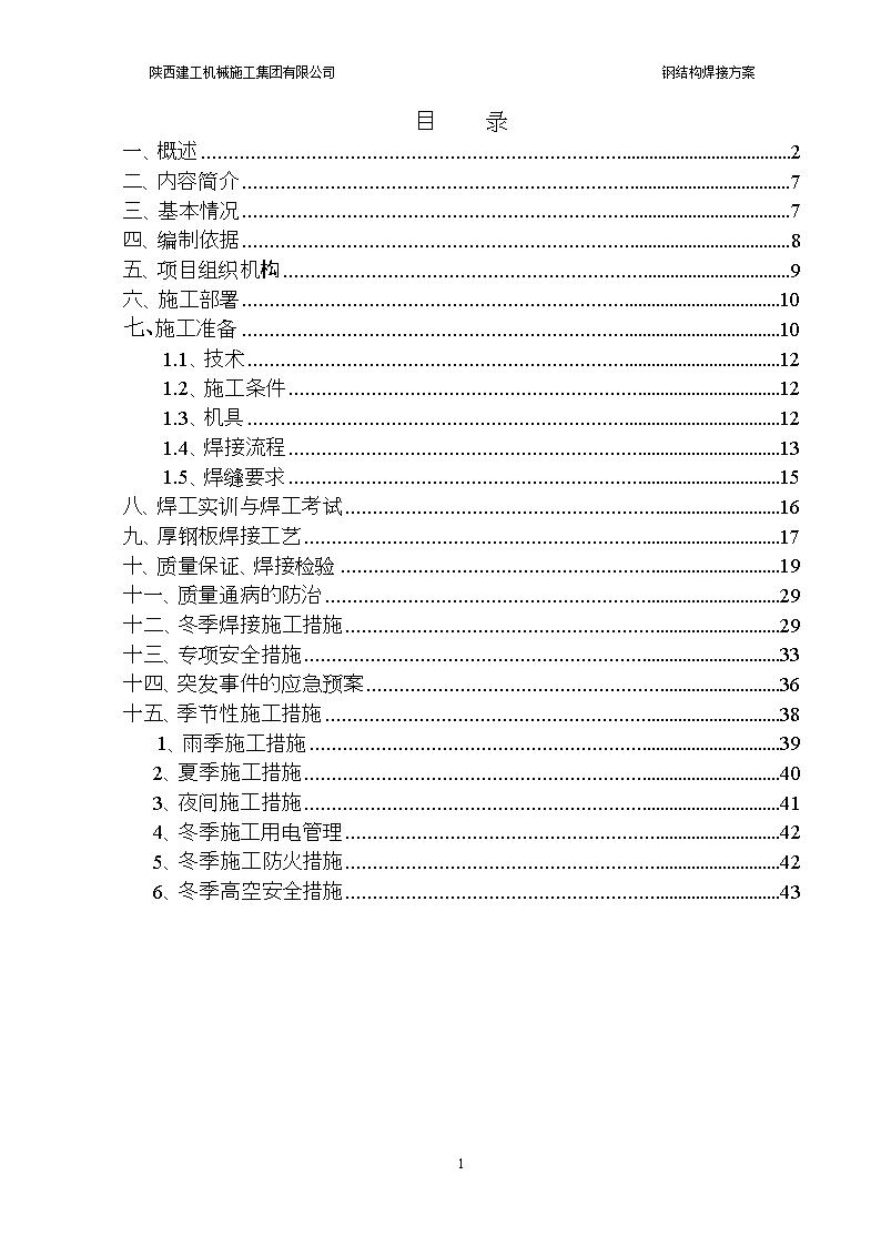lcd项目钢结构焊接方案.doc