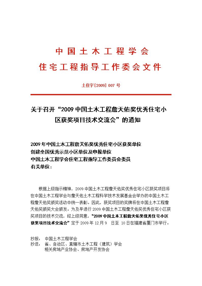 韩秀琦中国土木工程学会住宅工程指导工作委员会委员,专家中国建筑