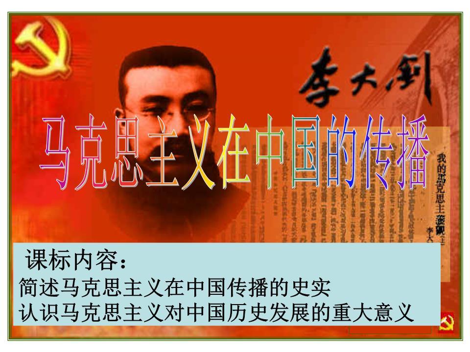 马克思主义历史依据ppt素材