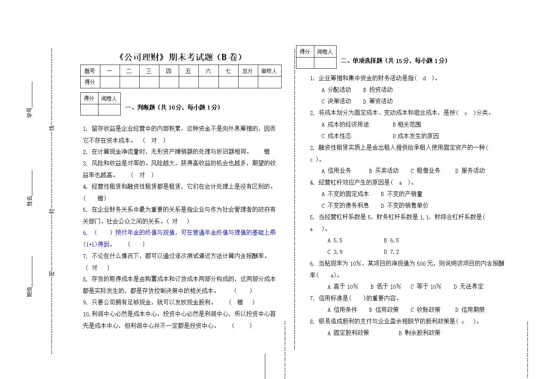 小学生操行�9k��b����_公司理财期末考题(b卷).doc