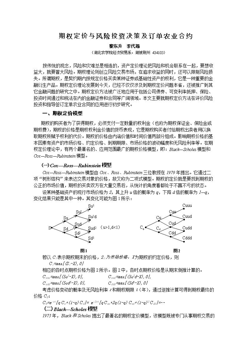 其决策图如下:图3r&d风险投资决策树2.