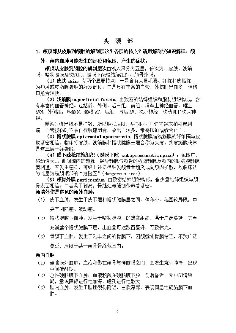 临床应用解剖学 局部解剖学复习题 .doc