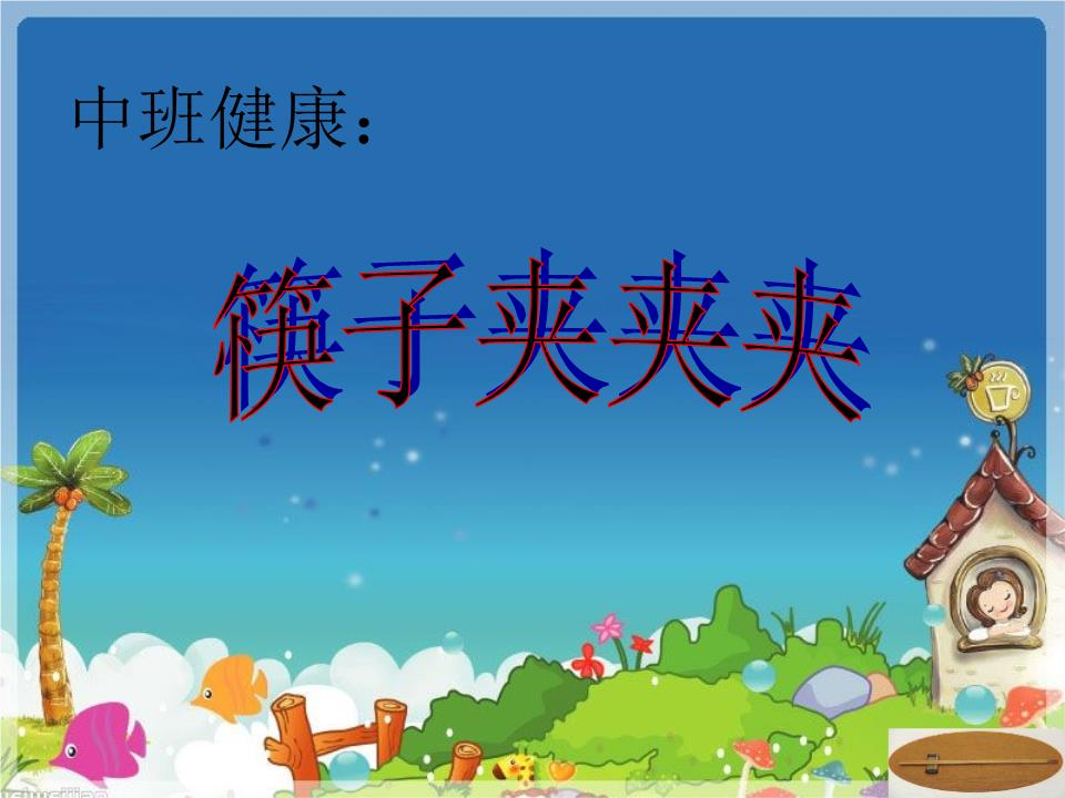 中班健康 筷子夹夹夹课程.ppt