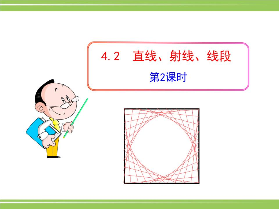 初中数学教学课:4.2 直线,射线,线段 第2课时.ppt图片