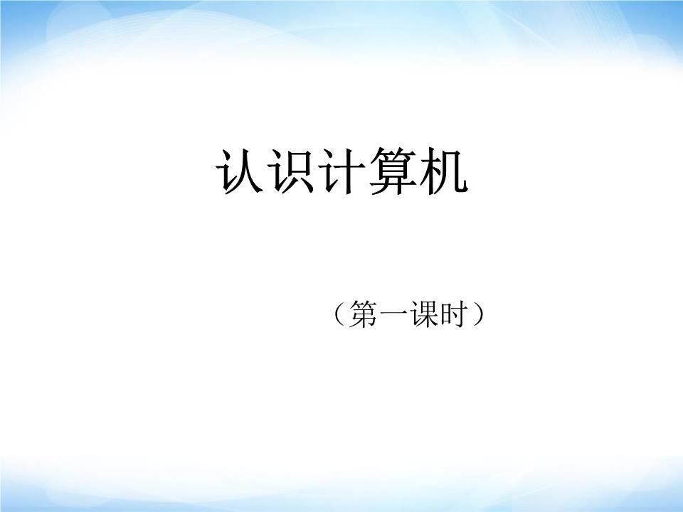 《认识计算机》ppt课件 七年级信息技术上册 苏科版.