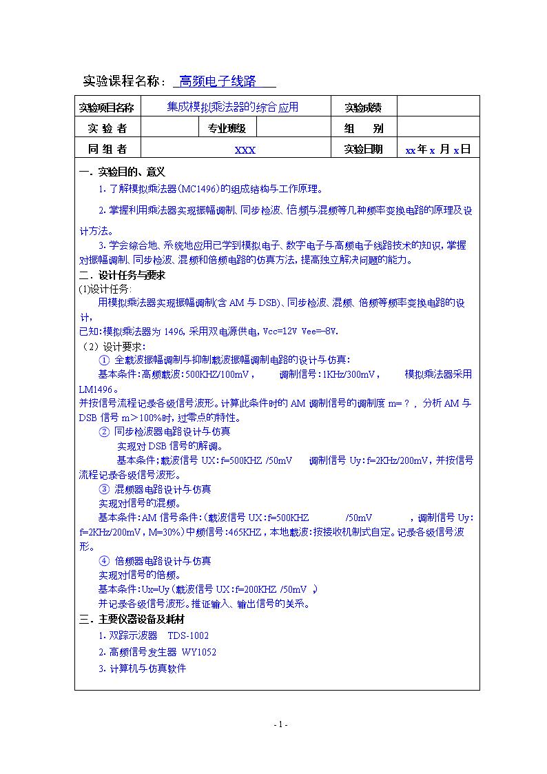 1496模拟乘法实验报告.doc