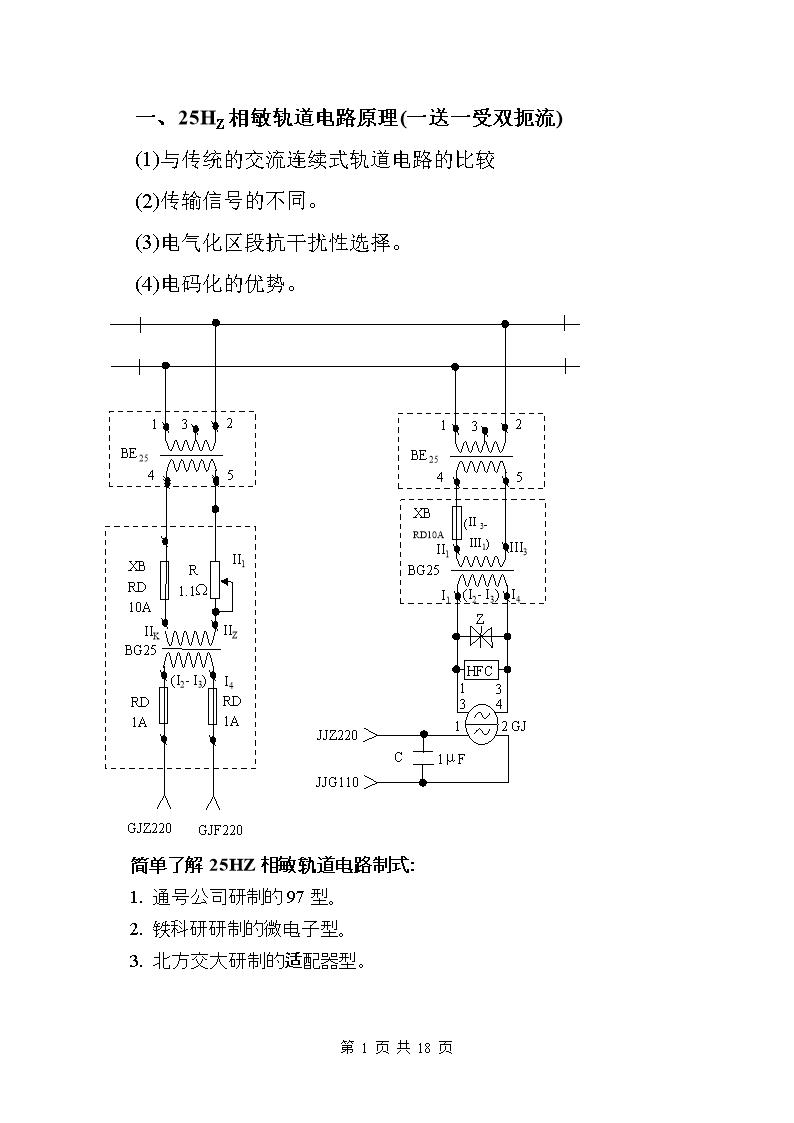 25hz相敏轨道电路原理资料.doc