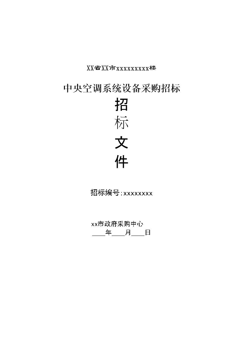 (中央空调采购招标文件.doc