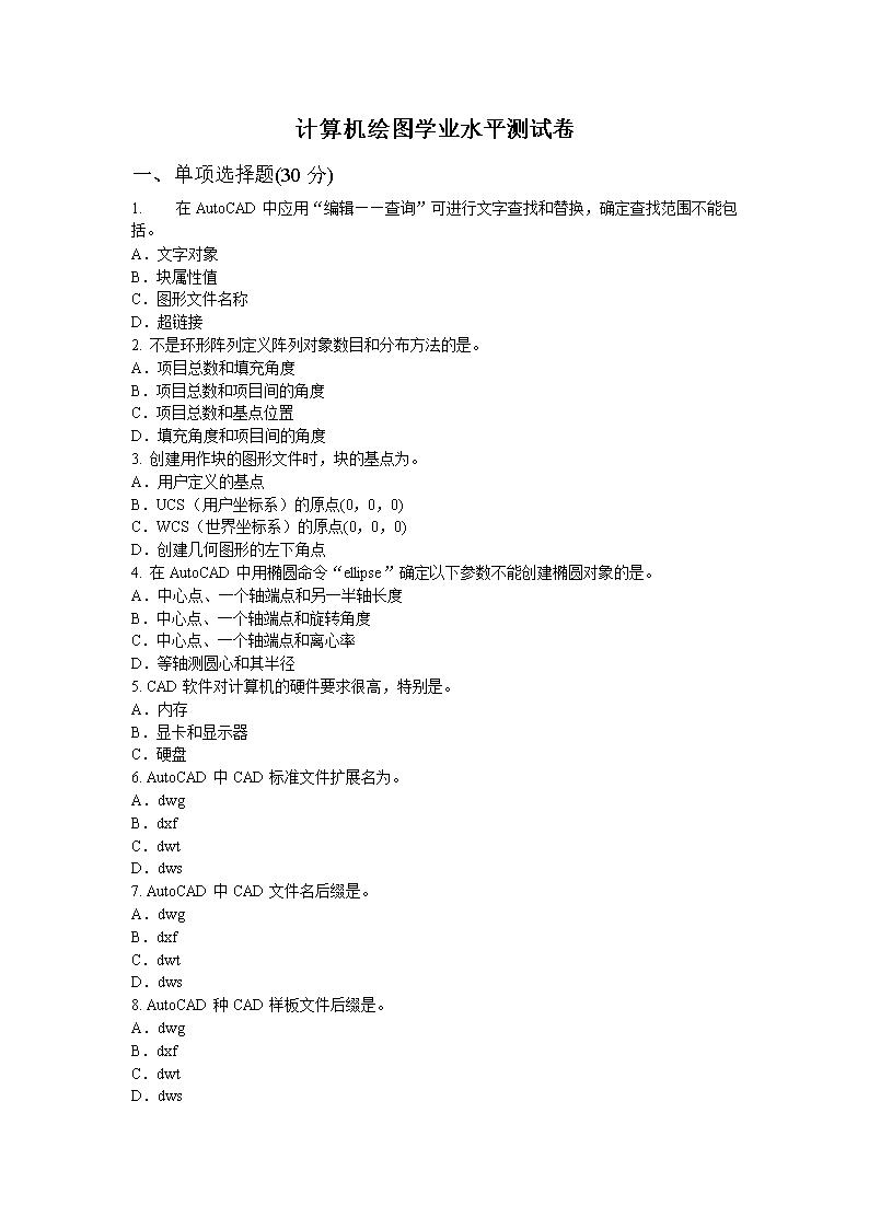 計算機繪圖第五次作業探究.doc圖片