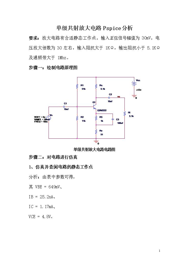 单级共射放大电路Pspice分析要求:放大电路有合适静态工作点,输入正弦信号幅值为30mV,电压放大倍数为30左右,输入阻抗大于1K,输出阻抗小于5.1K及通频带大于1Mhz。步骤一:绘制电路原理图单级共射放大电路电路图步骤二:对电路进行仿真1、仿真并查阅电路的静态工作点分析:由表中参数可得,其VBE=649mV、IB=25.