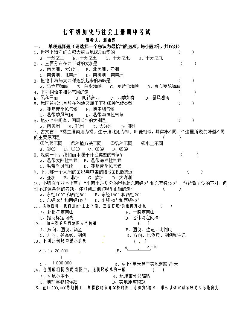 [中学联盟]浙江省丽水市庆元县岭头乡中心学校2015-2016学年七年级上