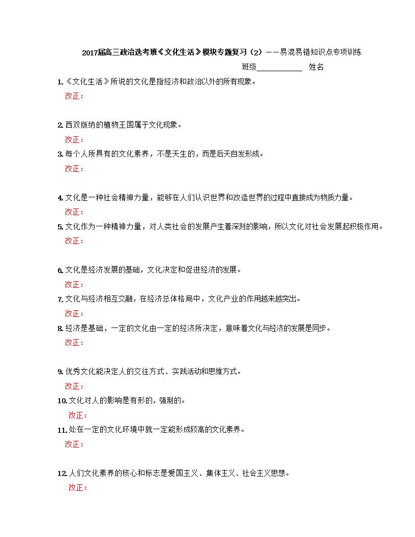 [中学高三]浙江省桐庐分水高级中学2017届高中读插班联盟图片