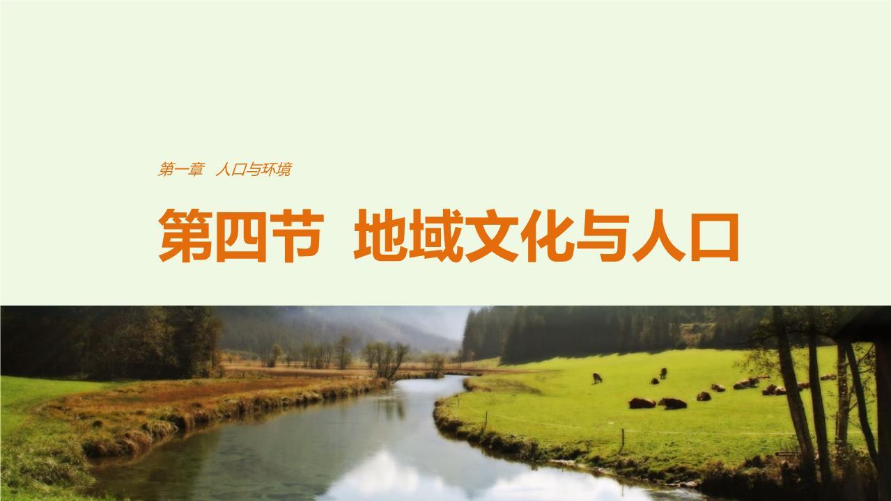 第四节 地域文化与人口课件 湘教版必修2.ppt