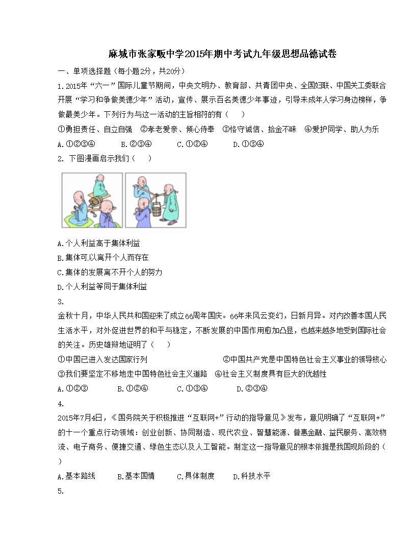 精品解析:湖北省麻城市张家畈镇中学2016届九年级上学期期中考试政治