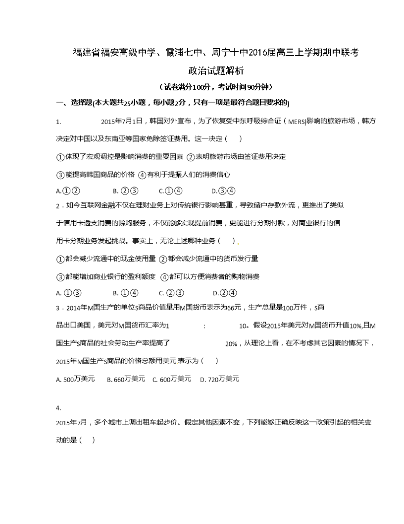 高中解析:福建省福安高级中学、浠水七中、周v高中精品霞浦图片