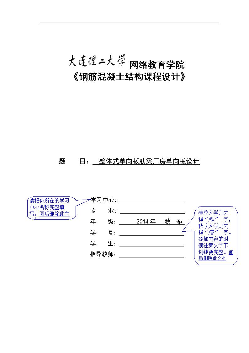 要求学生上交:结构设计计算书一份:要求有封皮,目录,详细的计算内容