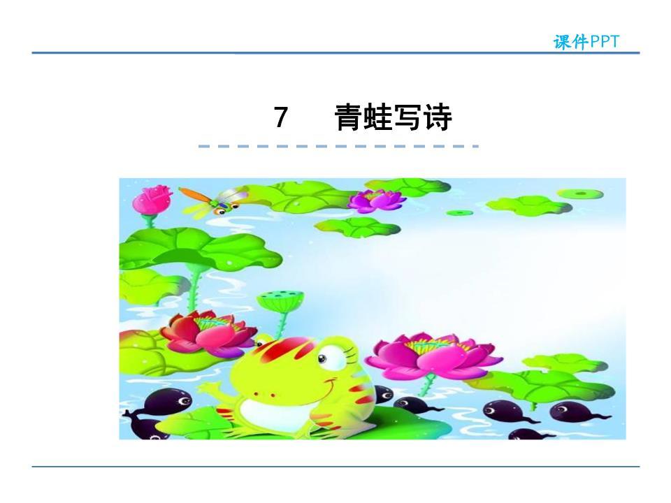2016年人教版一年级语文上册7青蛙写诗课件.ppt