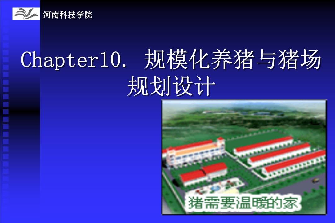 10猪场设计规划2概要.ppt