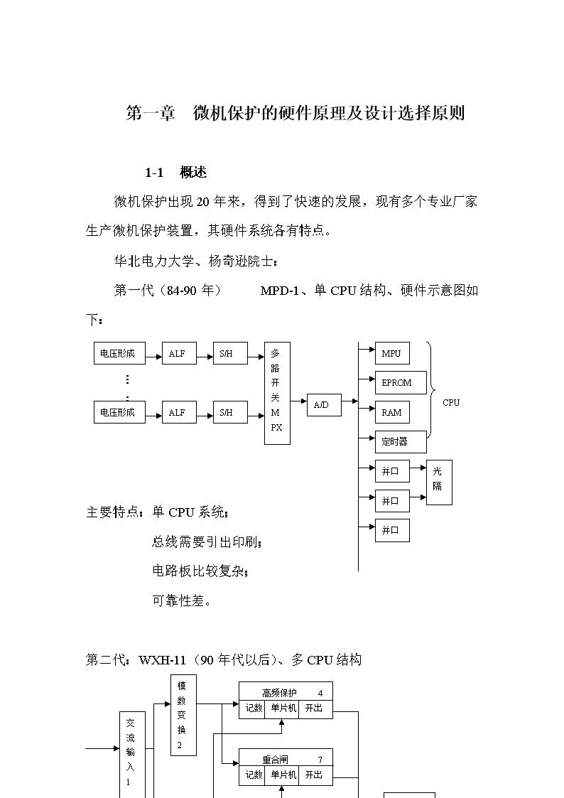 还具有隔离的作用,使ta,tv二次回路与微电子电路之间没有电的联系.