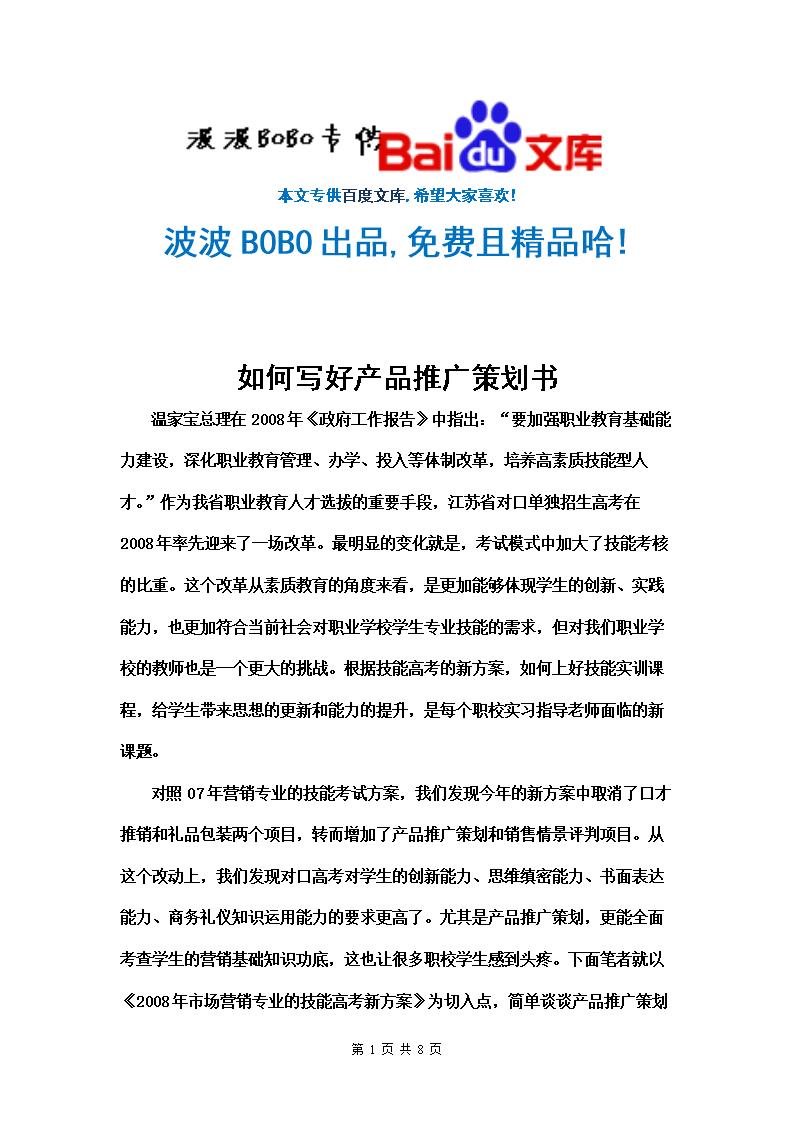 推广策划书.doc