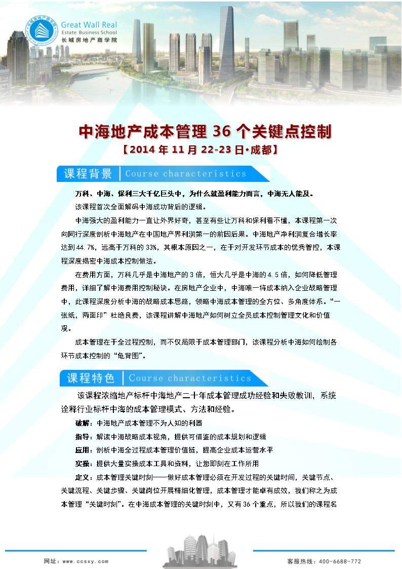 成都:11月2-23日-中海地产成本管理36个关键点控制-长城房地产商学院.