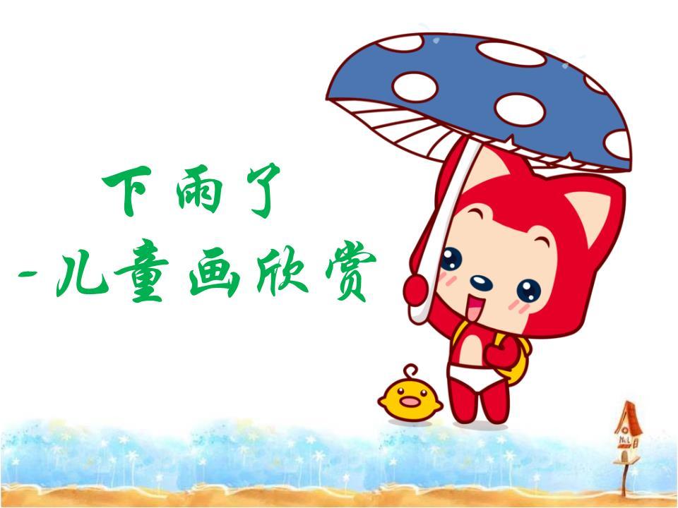 下雨了—儿童画欣赏.ppt图片