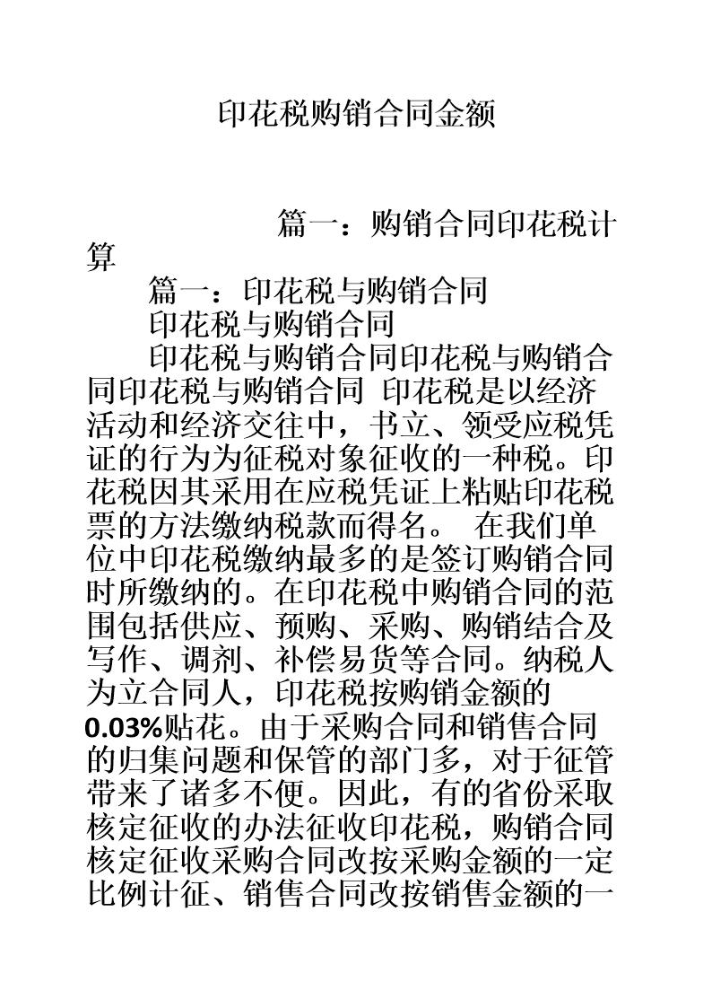 印花税购销合同金额.doc设计框业图片