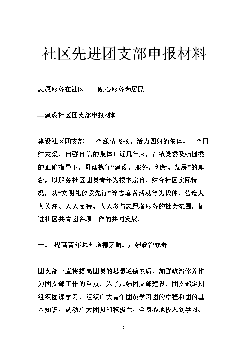 社区先进团支部申报材料.doc