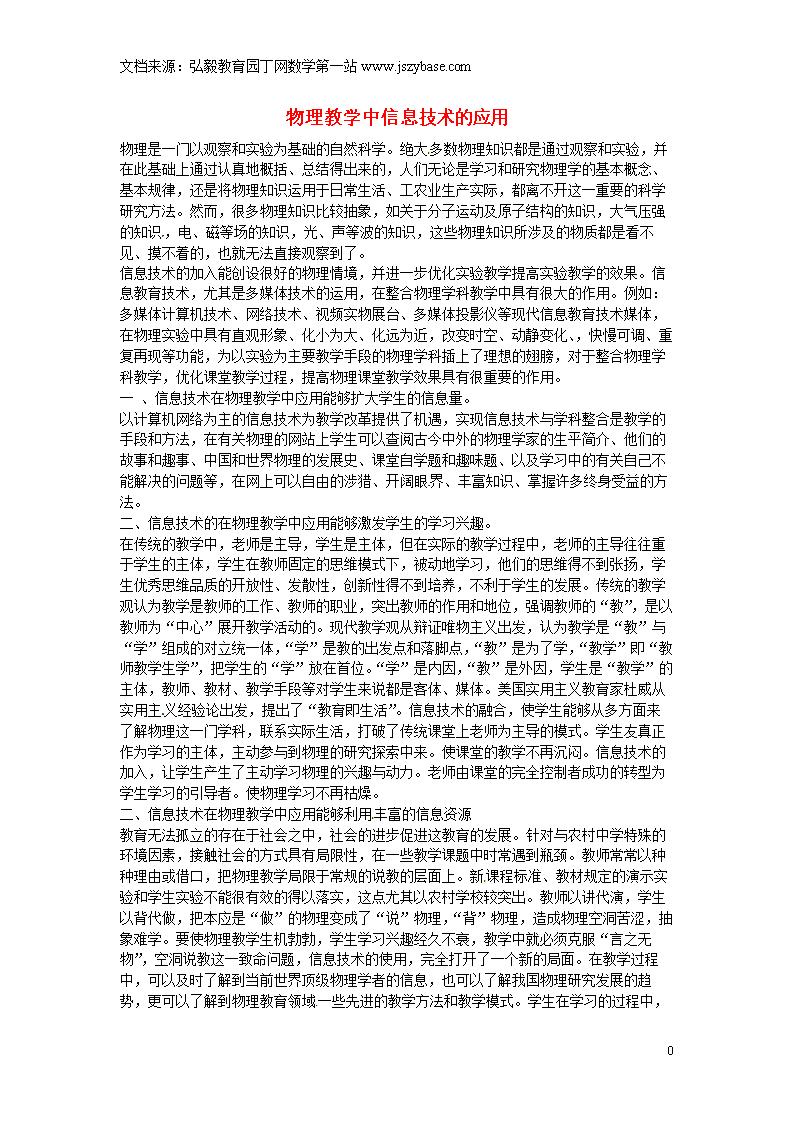 湖北省来凤县大河镇初级中学初中物理教师教学论文中