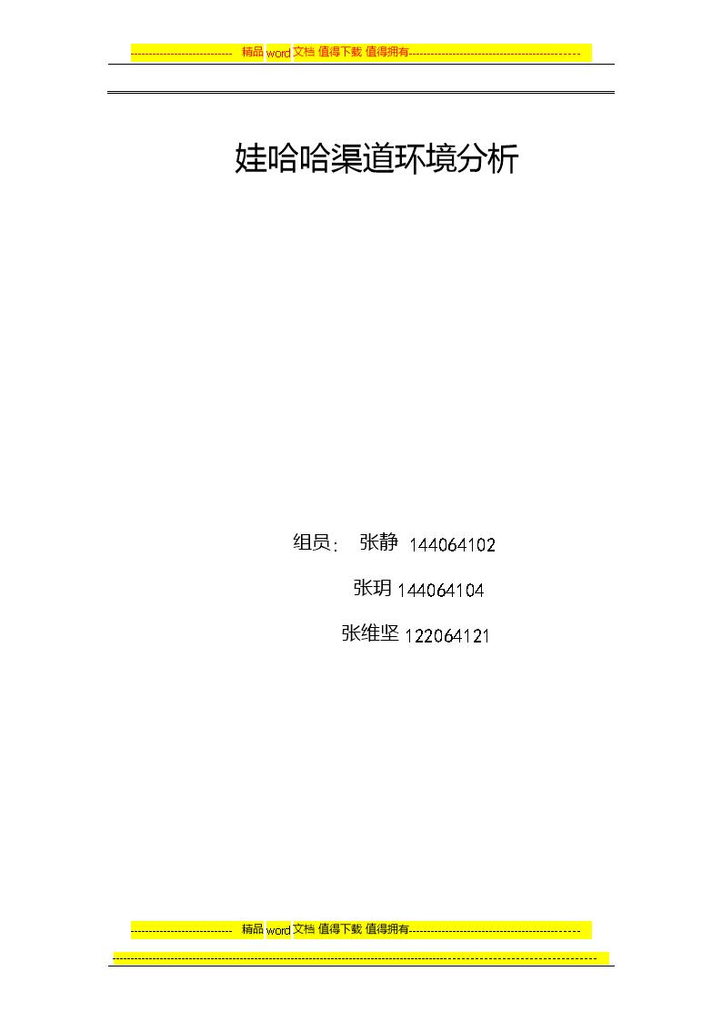 娃哈哈分销渠道的结构及策略联销体制度1,组织架构:总部——各省区分