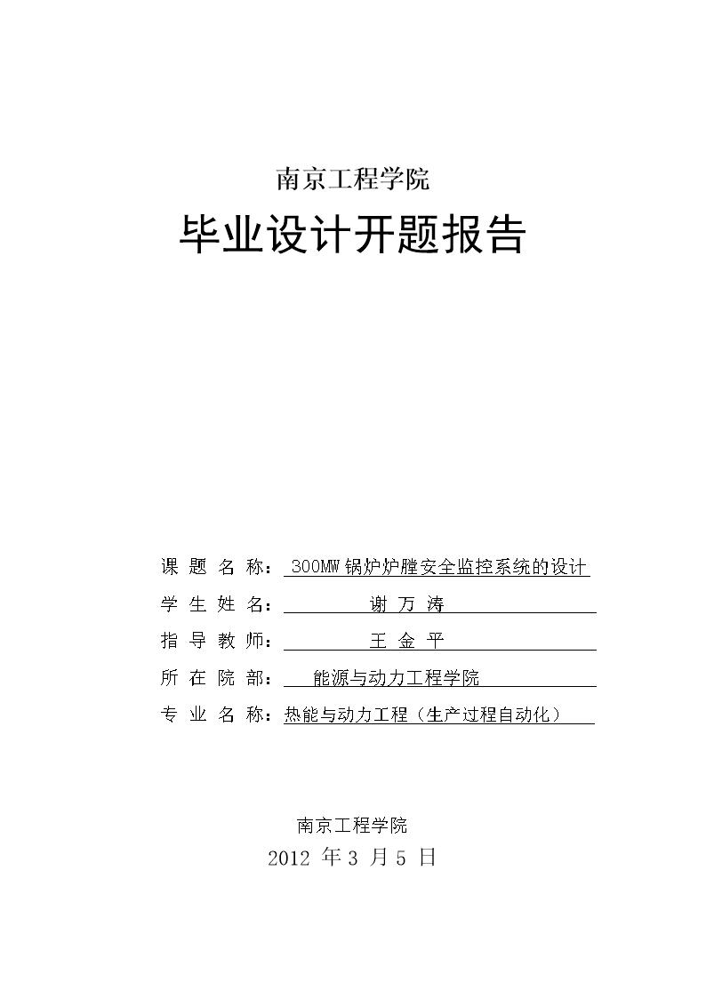 毕业设计开题报告参考范本 复制.doc
