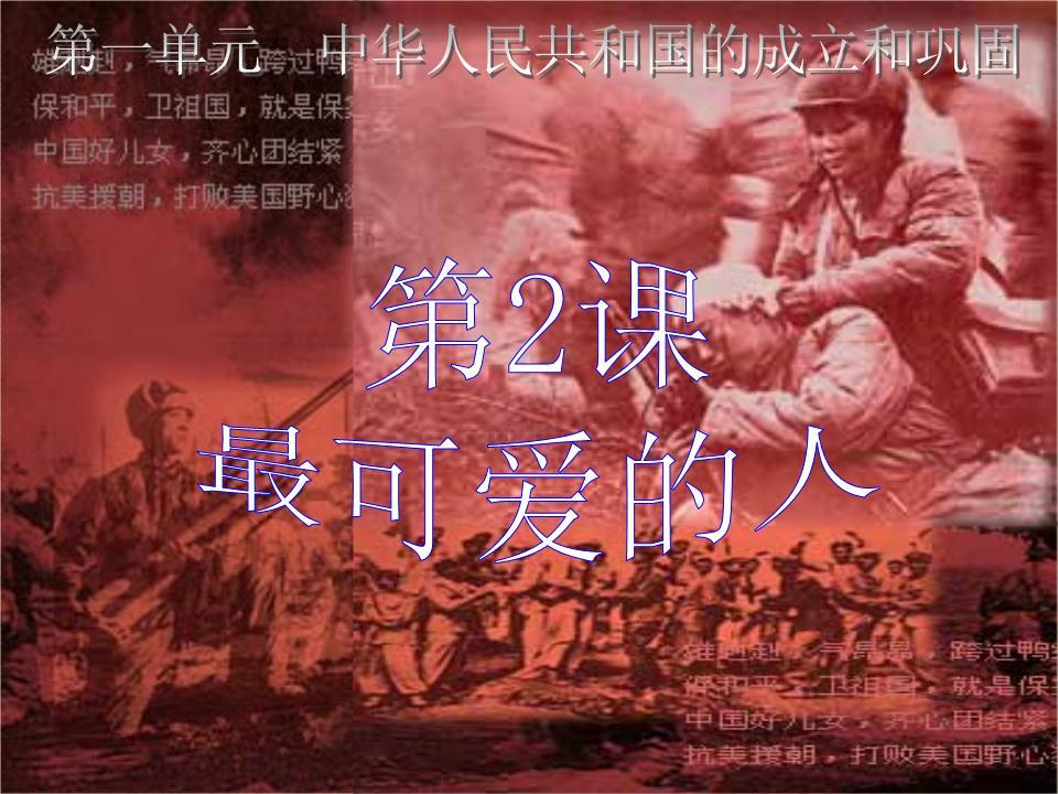 山东省八年级历史下册《第2课 最可爱的人》课件 北师大版.ppt