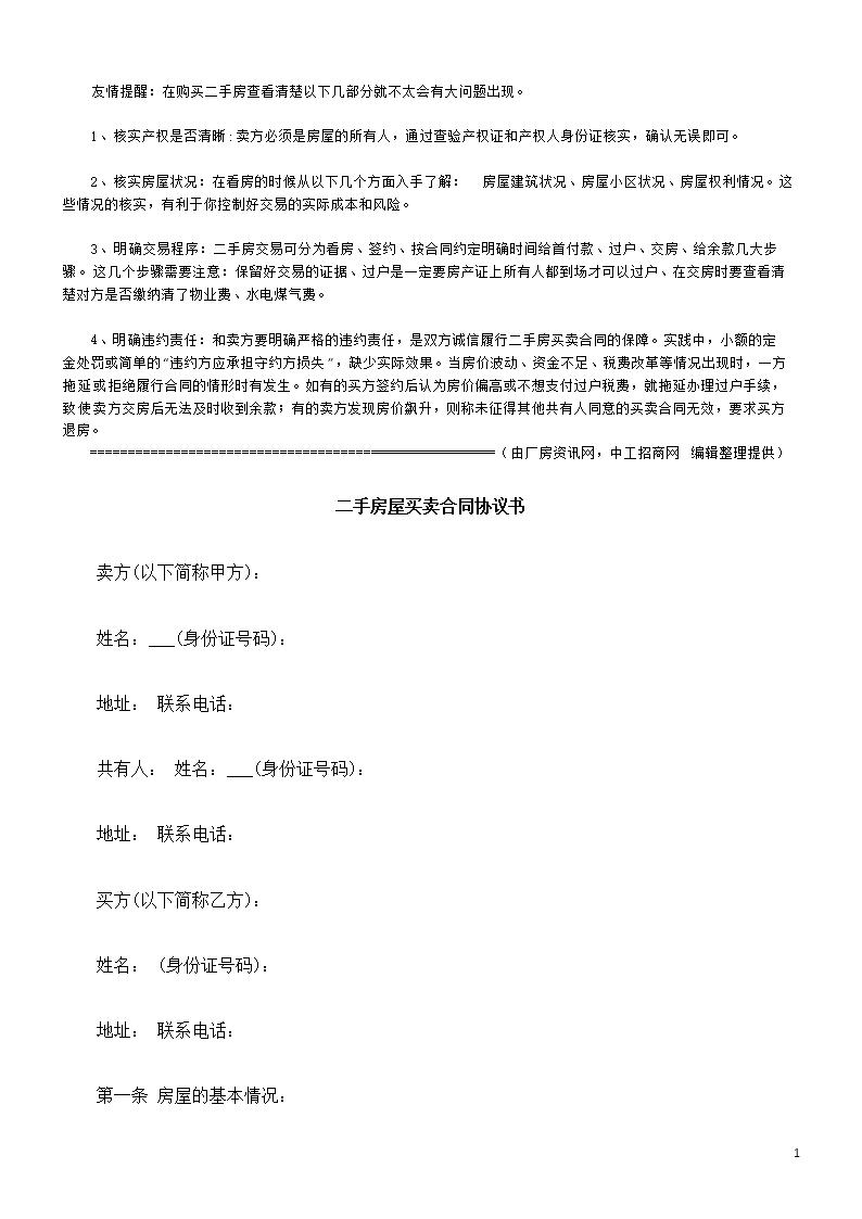 2014二手房屋买卖合同范本协议书.doc