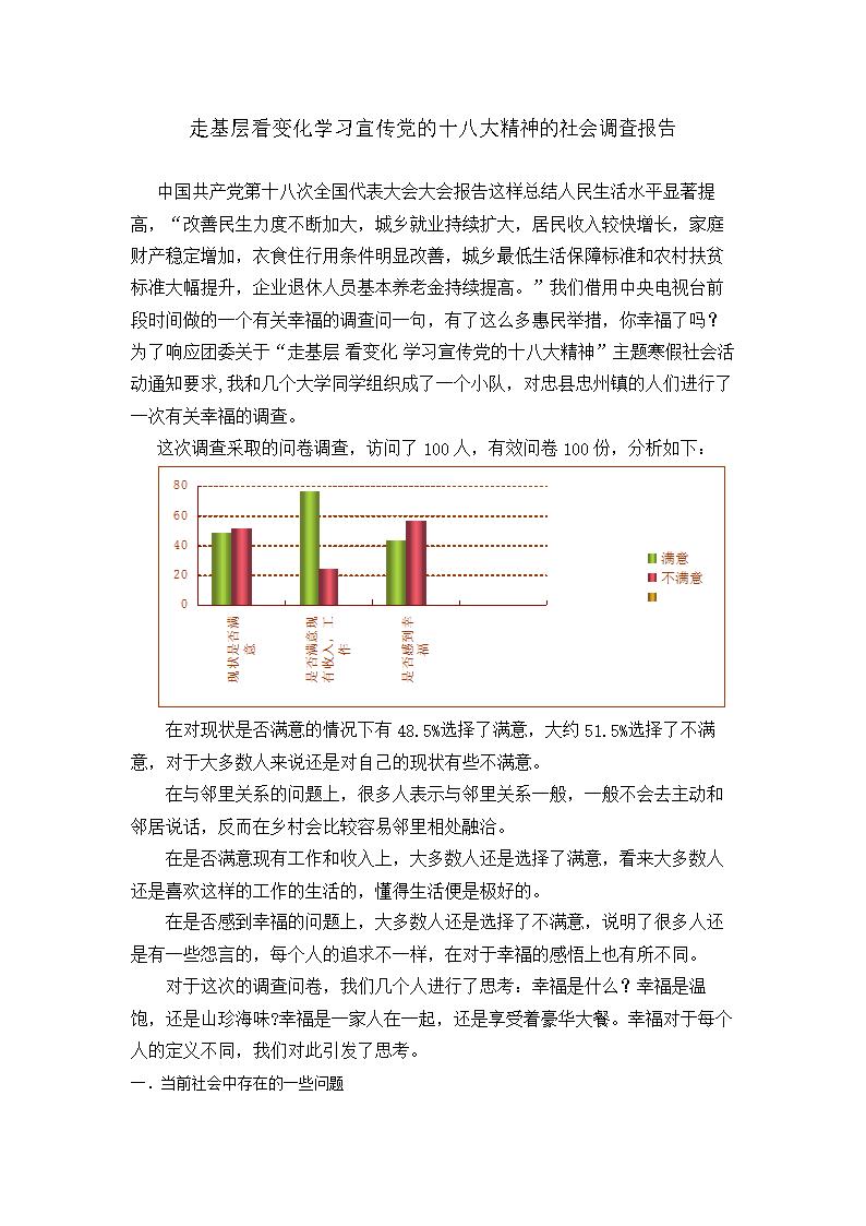 衣食住行变化调查总结-2014十八大调查报告.doc