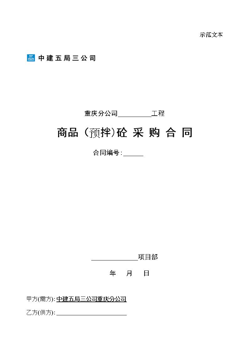 2014商品砼采购合同范本.doc图片