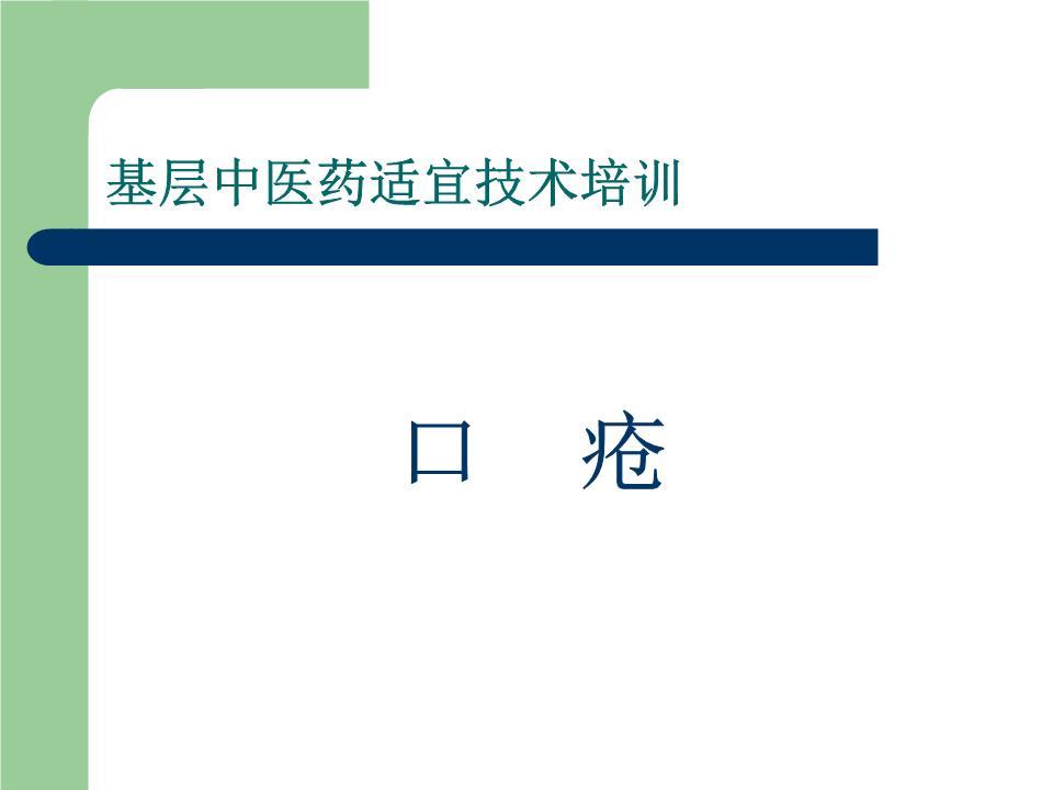 培训课件 基层中医药适宜技术培训口疮.ppt
