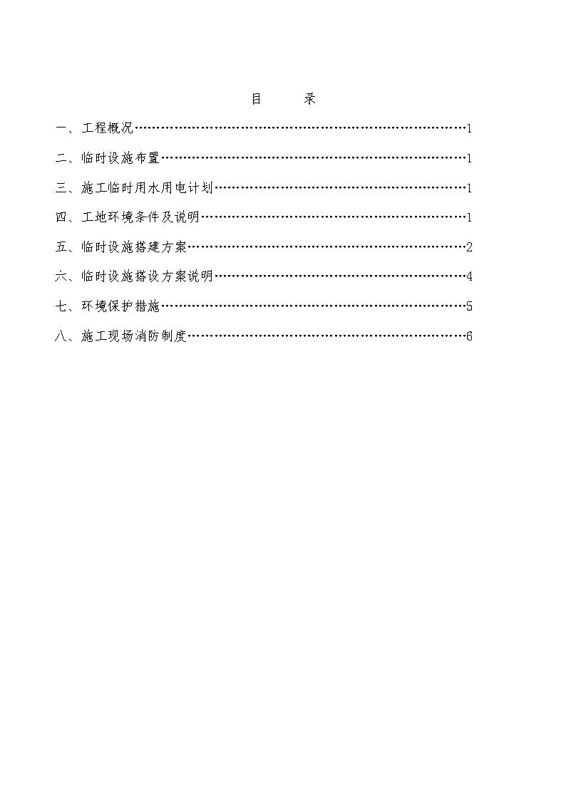 2014施工现场临时设施方案.doc