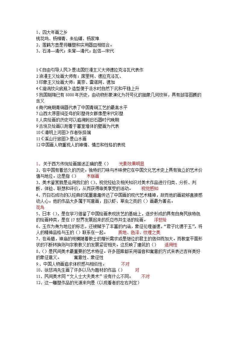 高中信息技术会考flash制作(12)