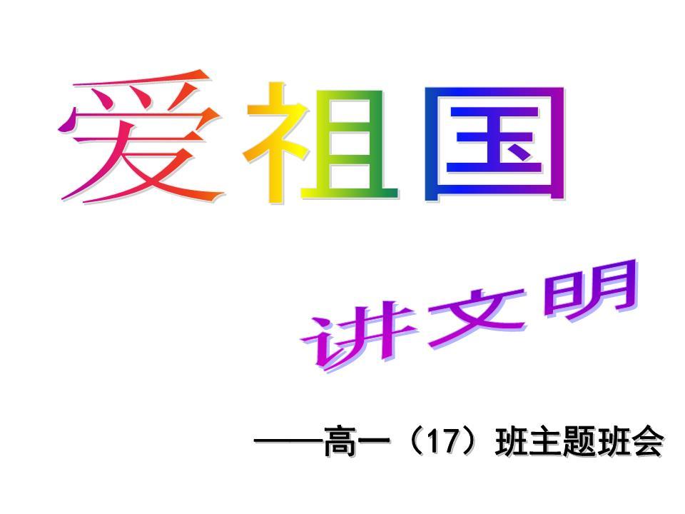 2016国庆节后静心班会.ppt