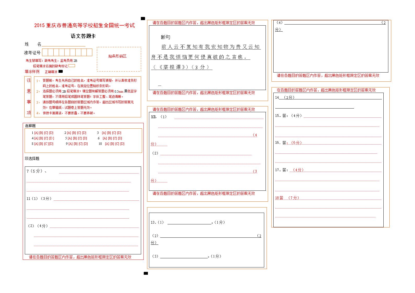 高考语文答题卡模板1.doc