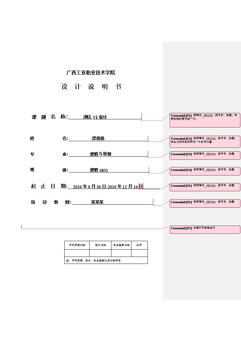 2016仅供参考毕业设计说明书范本酒店设计.doc