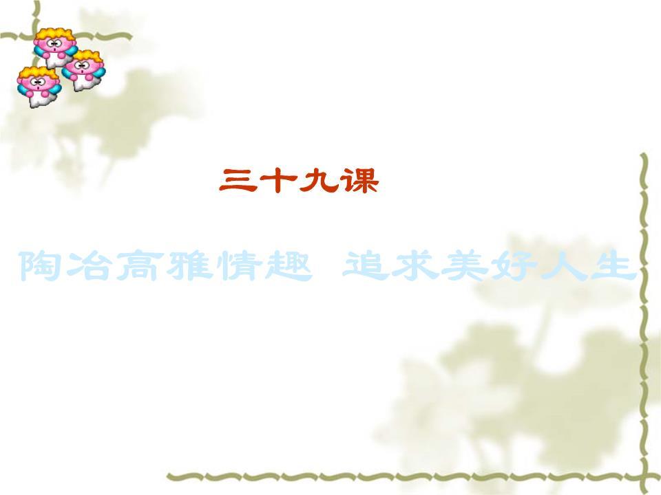 七政治人生陶冶美好课件追求高雅情趣年级.ppt郑州小姐情趣哪有图片