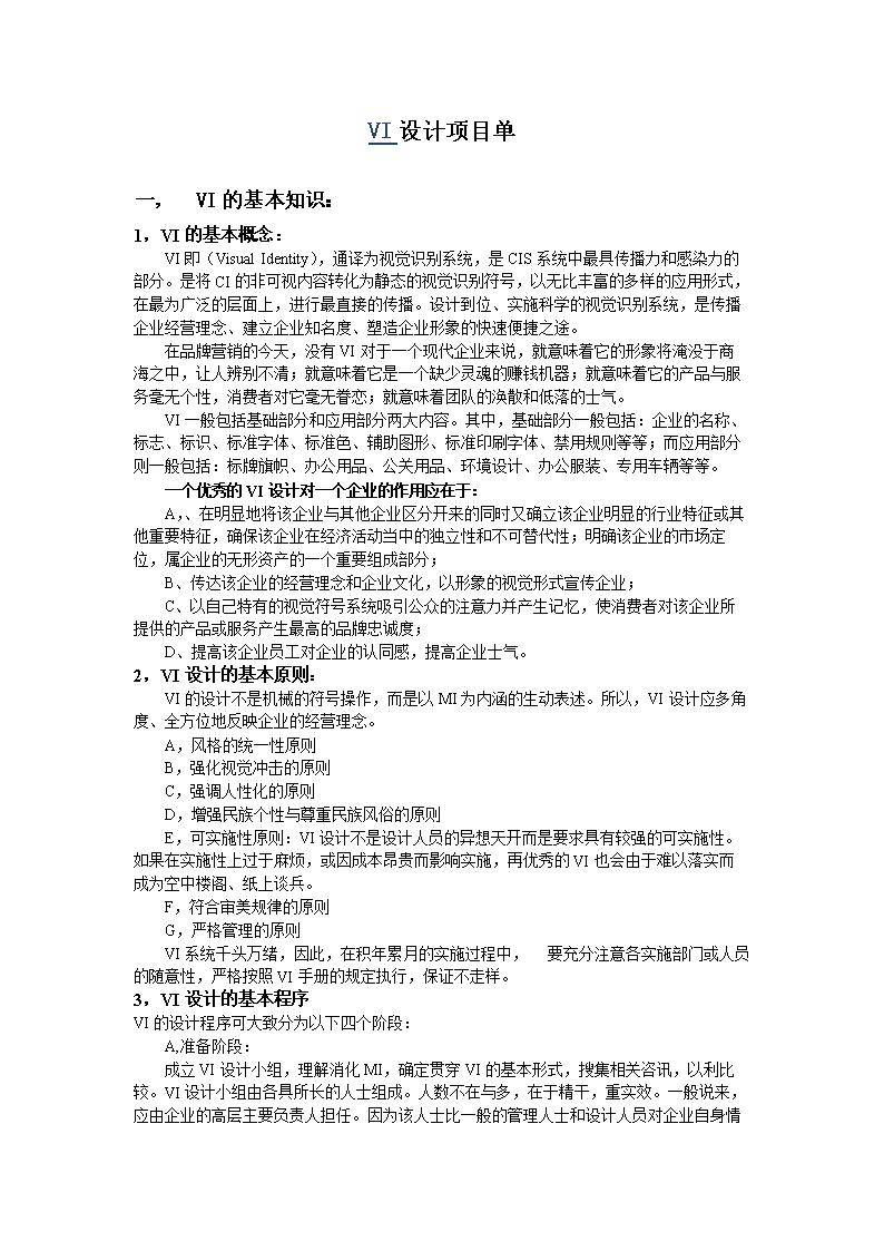 2014《vi设计项目单》.doc