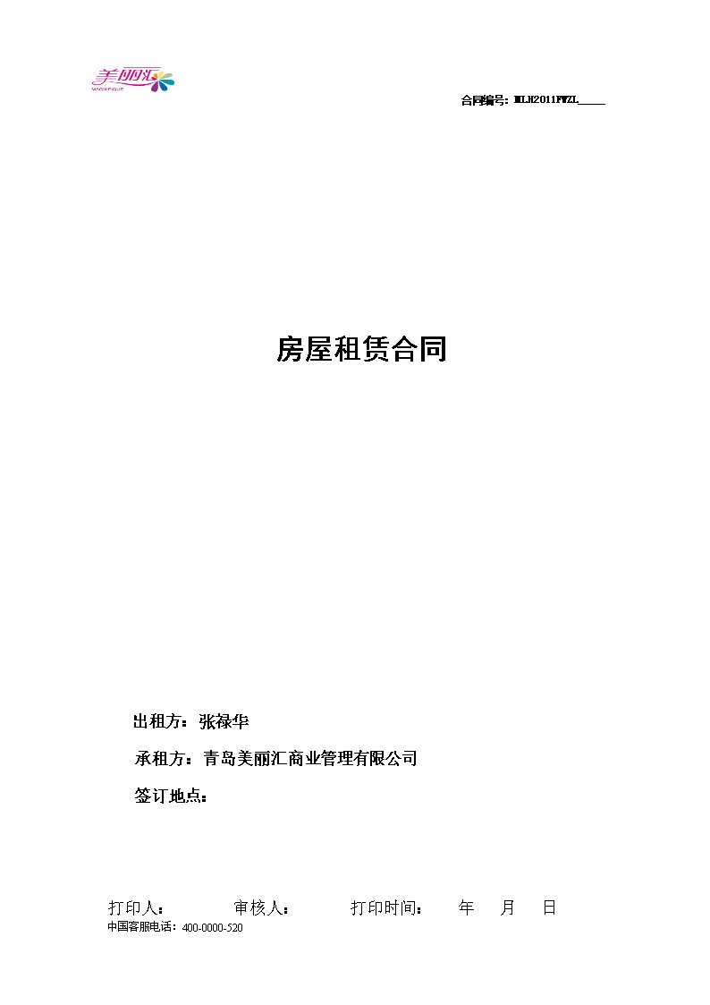 第一条基本情况租赁房屋坐落于青岛市开发区井冈山路539号,房地产权证