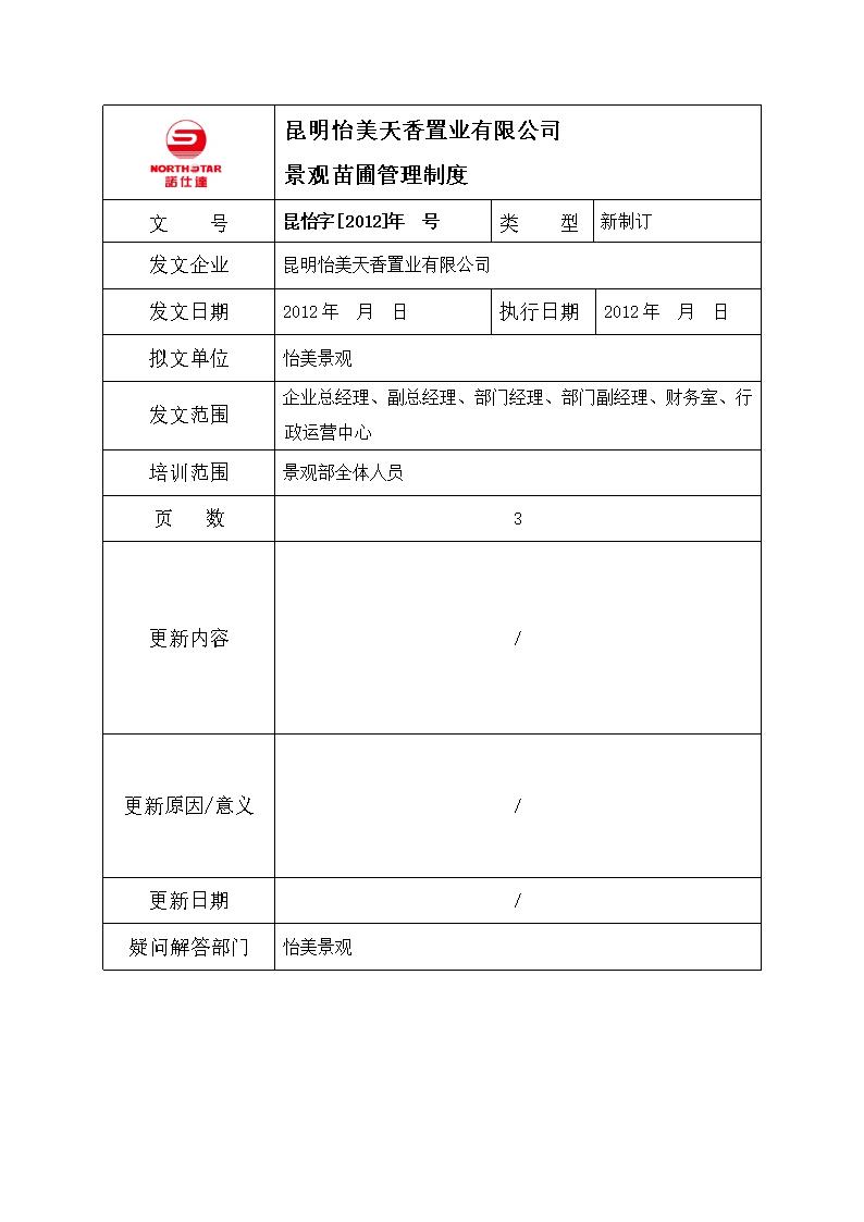6相关记录及表格6.1苗木基地常用表格6.1.1基地苗木台帐6.1.