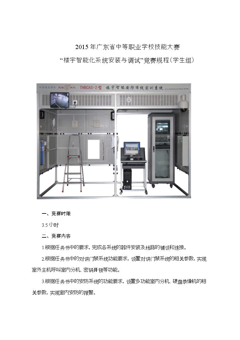 楼宇智能化系统安装与接线能使用常见的安防探测器